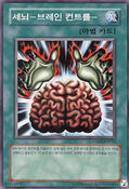 BrainControl-GS02-KR-C-UE