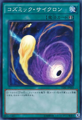 File:CosmicCyclone-TDIL-JP-SR.png
