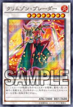 File:CrimsonBlader-TRC1-JP-OP.png