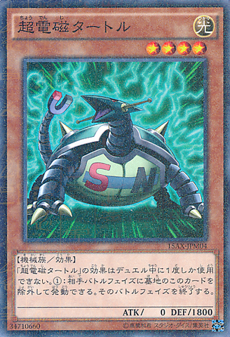 File:ElectromagneticTurtle-15AX-JP-MLR.png