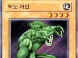 Legend of Blue Eyes White Dragon (OCG-KR-UE)