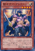 KnightDayGrepher-SHSP-JP-C