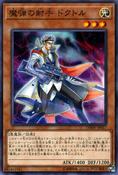 MagicalMusketeerDoc-DBSW-JP-C
