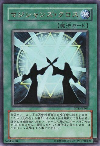 File:MagiciansUnite-NTR-JP-UR.jpg