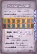 RuleCard2-B2-JP-C