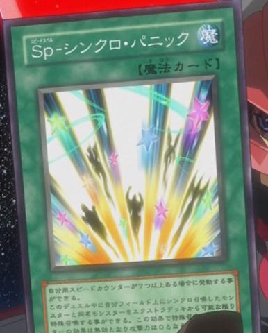 File:SpeedSpellSynchroPanic-JP-Anime-5D.png