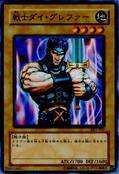 WarriorDaiGrepher-DL5-JP-C