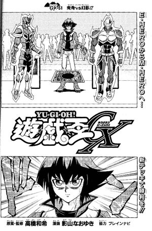 YuGiOh!GXChapter051