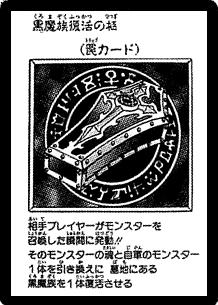 File:CoffinofDarkResurrection-JP-Manga-DM.png
