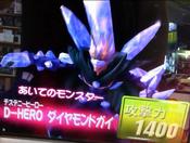 DestinyHERODiamondDude-DT-JP-VG-NC