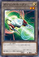 GadgetToken-18TP-JP-OP