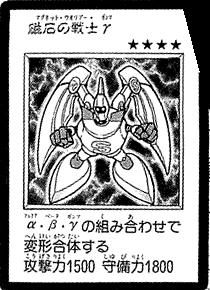 File:GammatheMagnetWarrior-JP-Manga-DM.png