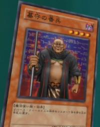 GravekeepersGuard-JP-Anime-GX