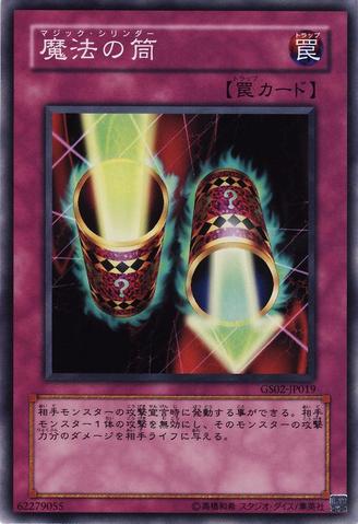 File:MagicCylinder-GS02-JP-C.png
