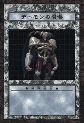 File:SummonedSkullB2-DDM-JP.jpg