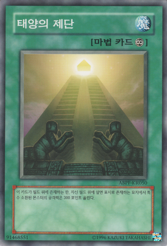 File:TempleoftheSun-ABPF-KR-C-UE.png
