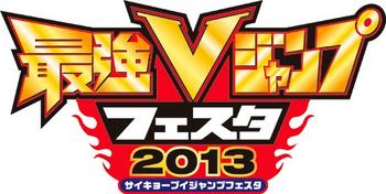 <i>Saikyō V Jump Festa</i> 2013