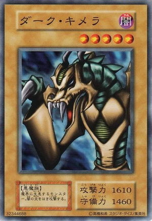 Yu-Gi-Oh! Cards Gallery || Dark Chimera  300?cb=20170420014148