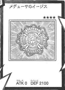 File:MedusasAegis-JP-Manga-ZX.png