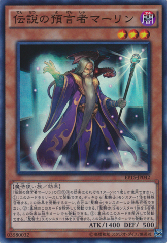 File:Merlin-EP15-JP-SR.png