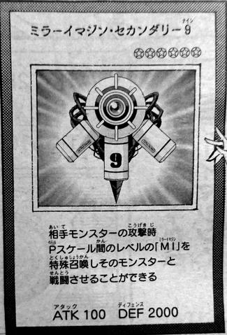 File:MirrorImagineSecondary9-JP-Manga-AV.png