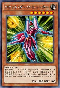 RocketDartStriker-JP-Anime-AV