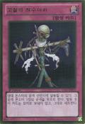 ScrapIronScarecrow-GS05-KR-GUR-1E