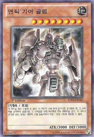 File:AncientGearGolem-ESP4-KR-R-1E.jpg