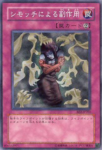 File:BadReactiontoSimochi-BE2-JP-C.jpg