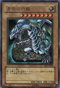 BlueEyesWhiteDragon-BE1-JP-UR