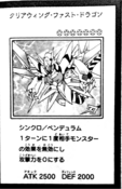 ClearwingFastDragon-JP-Manga-AV