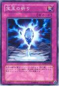 CrystalRaigeki-FOTB-JP-C