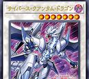 Cyberse Quantum Dragon