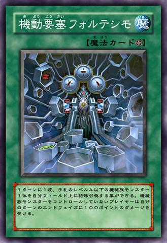 File:FortissimotheMobileFortress-JP-Anime-5D.png