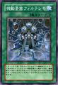 FortissimotheMobileFortress-JP-Anime-5D.png