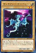 GalaxySerpent-EP14-JP-C