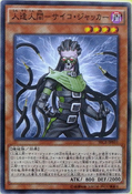 JinzoJector-SECE-JP-OP
