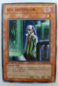 MagicalScientist-MFC-KR-C-1E