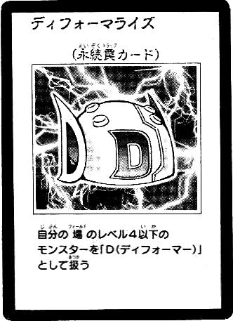File:Morphtronicize-JP-Manga-5D.jpg