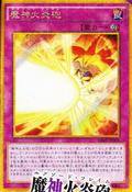 Obliterate-MB01-JP-OP