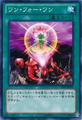 OneforOne-SD25-JP-C