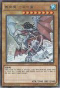 PhantasmSpiralDragon-MACR-KR-R-1E