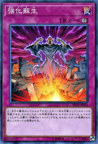 File:PowerfulRebirth-SD32-JP-C.png