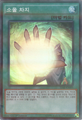SoulCharge-20AP-KR-SPR-1E