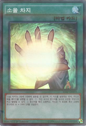 File:SoulCharge-20AP-KR-SPR-1E.png