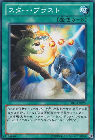 File:StarBlast-DE03-JP-C.png