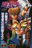 Yu-Gi-Oh! Duelist - Duel 017