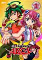 ARC-V DVD 3.png