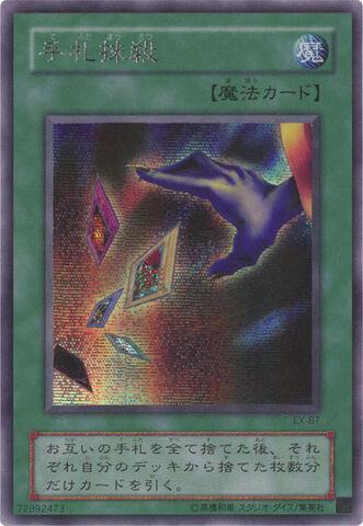 File:CardDestruction-EX-JP-ScR.jpg