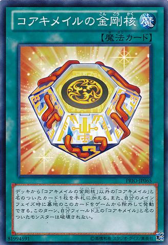 File:DiamondCoreofKoakiMeiru-PRIO-JP-C.png